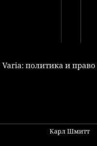 Varia: политика и право.
