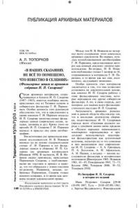 Фольклорные записи из архивного собрания Сахарова И.П