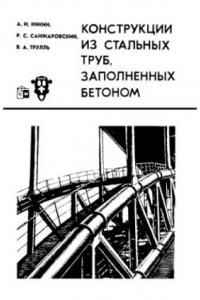 Конструкции из стальных труб, заполненных бетоном