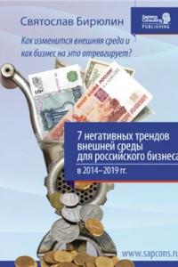 7 негативных трендов внешней среды для российского бизнеса в 2014-2019 гг
