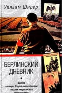 Берлинский дневник. Европа накануне Второй мировой войны глазами американского корреспондента