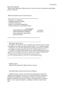 Практическое применение Эриксоновского гипноза в бизнесе, проведении переговоров, рекламе, общении