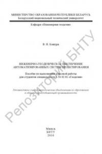Инженерно-геодезическое обеспечение автоматизированных систем проектирования