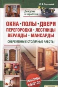 Окна, полы, двери, перегородки, лестницы, веранды, мансарды.