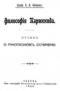 Философия Парменида. Отзыв о рукописном сочинении