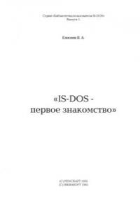 IS-DOS - первое знакомство