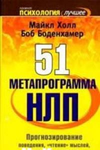 52 Meтaпpoгpaммa НЛП. Прогнозирование поведения, чтение мылей, понимание мотивов