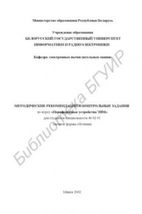 Методические рекомендации и контрольные задания по курсу «Периферийные устройства ЭВМ» для студентов специальности 40 02 01 заоч. формы обучения