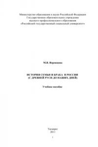 История семьи и брака в России (с Древней Руси до наших дней)