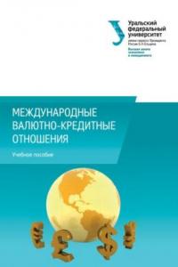 Международные валютно-кредитные отношения : учебное пособие
