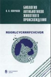 Биология антибиотиков животного происхождения
