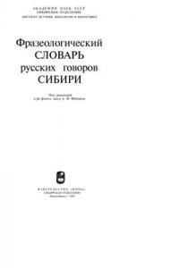 Фразеологический словарь русских говоров Сибири