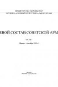 Боевой состав Советской Армии 1941-1945 г. Часть 5
