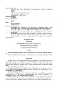 Договорное право. Договоры на выполнение работ и на оказание услуг