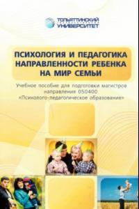 Психология и педагогика направленности ребенка на мир семьи