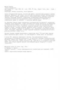 Полная иллюстрированная энциклопедия рок-самиздата (1967-1994). Из книги Золотое подполье