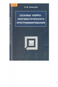 Основы нейролингвистического программирования. Учебное пособие - 1999