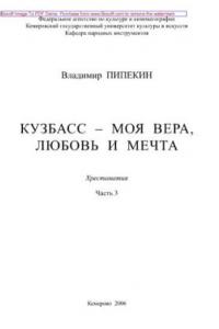 Кузбасс - моя вера, любовь и мечта. Часть 3.