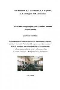 Методика лабораторно-практических занятий по зоогигиене