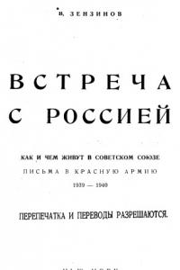 Как и чем живут в СССР. Письма в Красную Армию 1939-1940