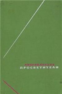 Американские просветители. В 2- х томах