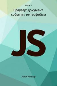 Язык Javascript. Часть 2 Браузер: документ, события, интерфейсы