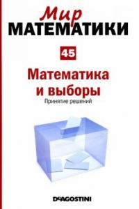 Математика и выборы: Принятие решений
