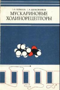 Мускариновые холинорецепторы
