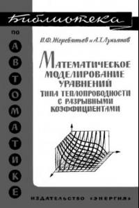 Математическое моделирование уравнений типа теплопроводности с разрывными коэффициентами