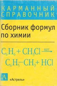 Сборник формул по химии. Карманный справочник