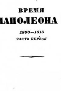 История XIX века. Том I. Время Наполеона. 1800-1815 гг. Часть первая