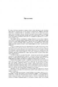 Биофизика. Биофизика клеточных процессов