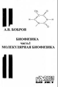 Биофизика. Ч. 1. Молекулярная биофизика