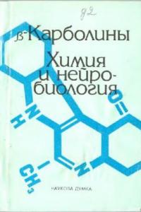 β-карболины, химия и нейробиология