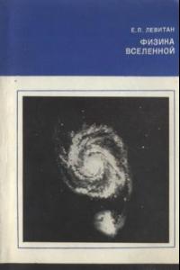Физика Вселенной