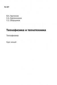 Теплофизика и теплотехника: Теплофизика: Курс лекций