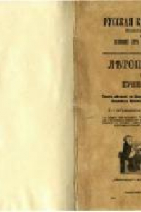 Летопись Нестора с включением поучения Владимира Мономаха