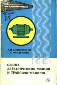 Сушка электрических машин и трансформаторов. Выпуск 398
