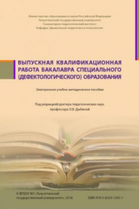 Выпускная квалификационная работа бакалавра специального (дефектологического) образования