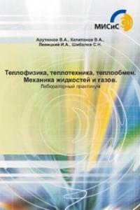 Теплофизика, теплотехника, теплообмен. Механика жидкостей и газов. Лабораторный практикум