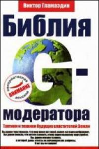 Гламаздин Виктор «Библия G-модератора»