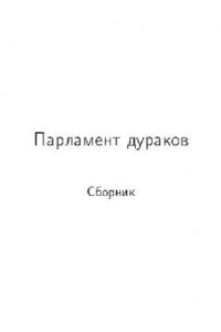 Парламент дураков