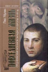 Повседневная жизнь средневековых монахов Западной Европы. (X-XV вв.)