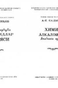 Химия алкалоидов