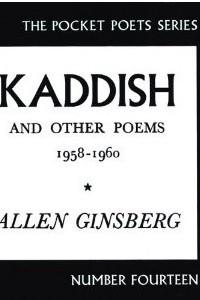 Каддиш и другие поэмы