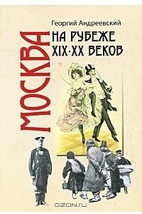 Москва на рубеже XIX - XX веков