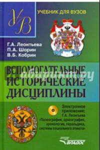 Вспомогательные исторические дисциплины (+CD). Учебник для студентов вузов