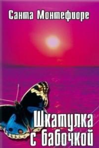 Шкатулка с бабочкой