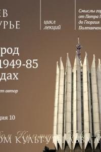 Лекция 10. Город в 1949-85 годах