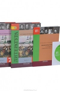 Литература. 7 класс. Учебник
